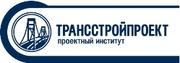 Новый отзыв о проектном институте ООО «ТРАНССТРОЙПРОЕКТ»