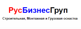 ООО РусБизнесГруп.